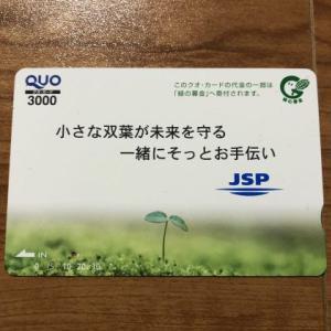 【株主優待利用】JSP(7942)_QUOカードでファミリーマートのアイスコーヒー