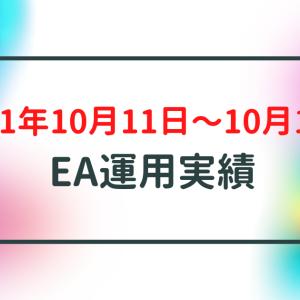 【週利】2021年10月11日〜10月15日のEA運用実績