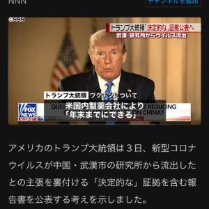 """コロナ禍 """"武漢からの証拠""""公表へ"""