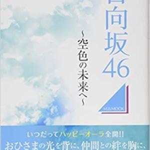 【単行本】『日向坂46 空色の未来へ』(M.B.MOOK)