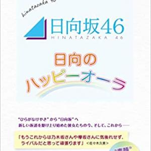 【単行本】登坂彰『日向坂46 日向のハッピーオーラ』(太陽出版)