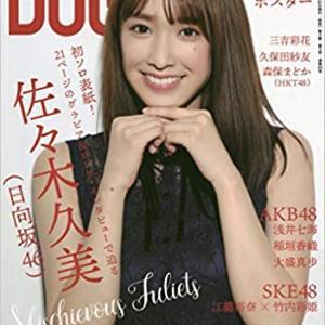 【佐々木久美】BIG ONE GIRLS NO.055(2020年3月号) @61.9円