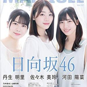 【日向坂46】MARQUEE Vol.137 @31.9円