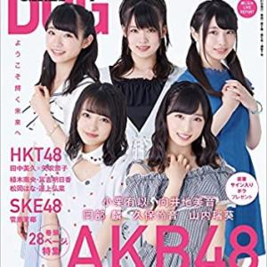 【けやき坂46】BIG ONE GIRLS NO.045(2018年7月号)