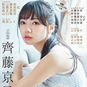 【齊藤京子】Platinum FLASH Vol.13