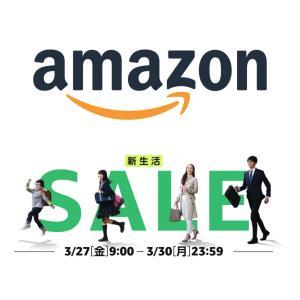 【amazon新生活セール】テレワークで活躍!アイテムをお得にGET