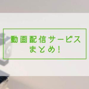 動画配信サービスを徹底まとめ7選【無料トライアル】