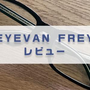 EYEVAN Frey のレビュー【美しい黒縁眼鏡】