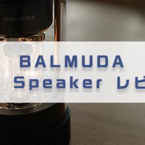 【激エモ】BALMUDA The Speakerレビュー