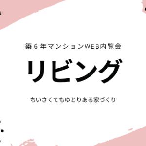 【Web内覧会】入居6年目マンションのリビング LDK 15帖