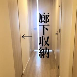 【分譲マンション Web内覧会】廊下収納 幅が狭いのに奥行きがある収納をカラーボックスで改善
