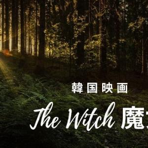 何気に観た韓国映画「The Witch 魔女」で久々に『2時間があっという間!』の映画に出会った。