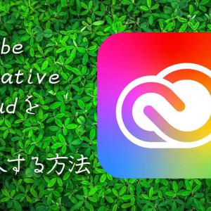 Adobe Creative Cloudコンプリート版を安く購入する方法〜クリエイターやデザイナーさんの必携品、少しでも安くしたいよね。