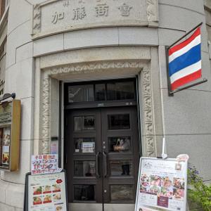 『サイアムガーデン』で食べる本格タイ料理と登録有形文化財『旧加藤商会ビル』(名古屋市中区)