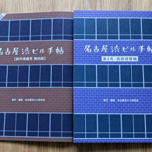 『名古屋渋ビル手帖』(名古屋渋ビル研究会)という小冊子が可愛い!渋ビル愛がつまった小冊子。【レトロビル】