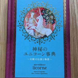 【書籍】美装丁本『神秘のユニコーン辞典~幻獣の伝説と物語~』(まるまる1冊ユニコーンの本)