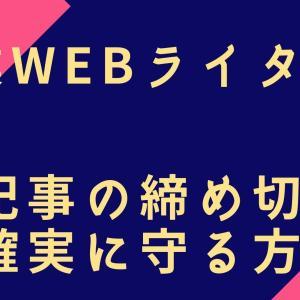【副業WEBライター】記事の締め切りを確実に守る方法