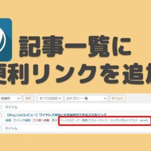 【WordPress】記事一覧ページにページスピードへのリンクを追加する