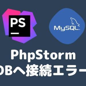PhpStorm JDBC接続で「Communications link failure」エラー