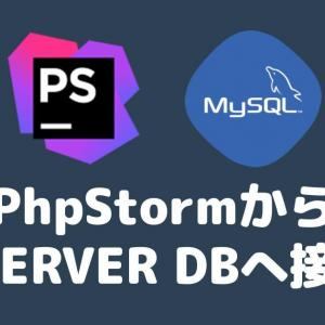 PhpStormからエックスサーバーのDBへ接続する(JDBC)