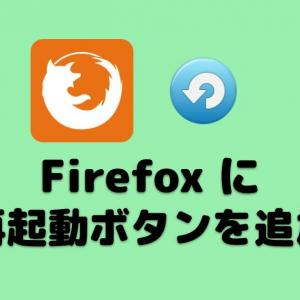 Firefoxに再起動ボタンを追加する方法【アドオンの代替】