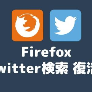 Firefoxの検索バーに消えたTwitter検索を追加する