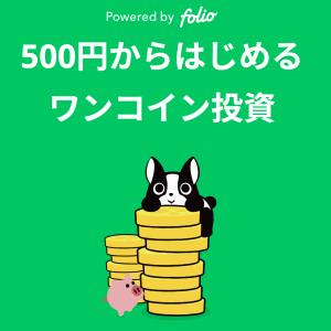 LINEスマート投資 運用実績の公開!