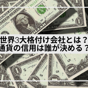 世界三大格付け会社とは? – 安全な通貨等は誰が決めているのか?