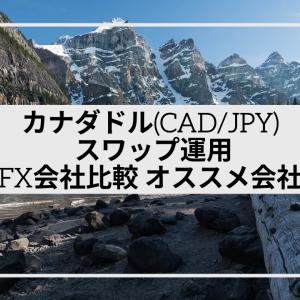 カナダドル(CAD/JPY)のスワップ投資-スワップポイント比較 おすすめのFX会社