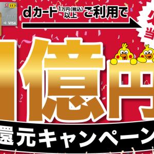 dカードで明日から1億円還元キャンペーン実施!!