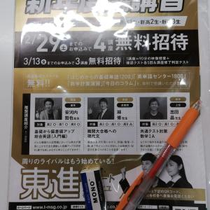 休校バンザイ日記!