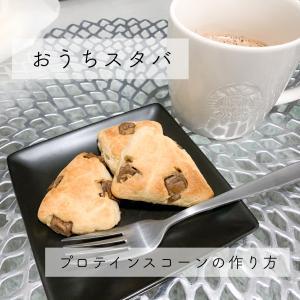 【おうちスタバ】手作りチョコレートチャンクスコーン♡レシピ