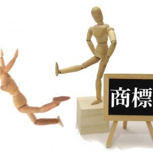 Amazon中国輸入OEMビジネスで商標権を取得するやり方