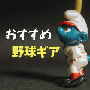 【コロナ】少年野球チーム活動自粛中/個人練習おすすめ野球ギア紹介
