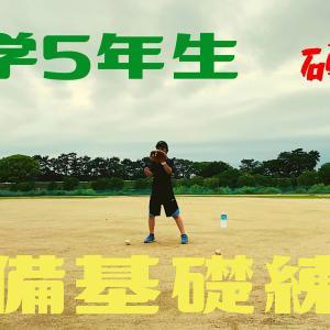 少年野球向け/親子2人で出来るおすすめの5つの守備基礎練習