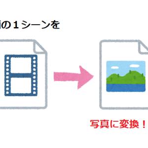 動画から写真を切り出す方法!無料でできる3ステップ