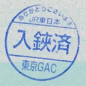 【スタンパー】東京グリーンアテンダント・センター