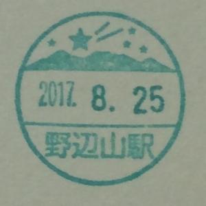 【スタンパー】野辺山駅