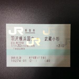 【マルス券】羽沢横浜国大からの乗車券