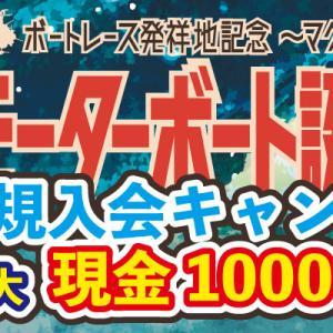 ナミの第23回G2モーターボート誕生祭優勝予想!