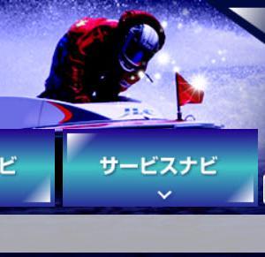 ボートレース下関の特徴