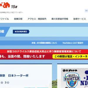 ナミのBカードメンバー大感謝祭:日本トーター杯優勝予想|丸亀