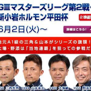 散人のG3新小岩ホルモン平田杯優勝候補予想!|ボートレース江戸川