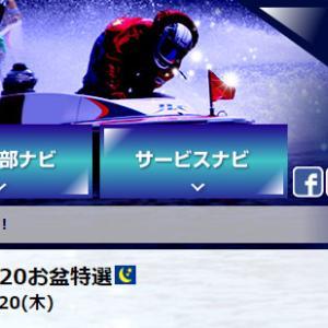フナゾウの一般 トランストロフィー2020お盆特選優勝予想! 下関