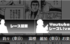 散人の一般 ヴィーナスシリーズ第10戦優勝候補予想! ボートレース大村