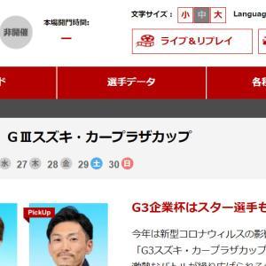 散人のG3スズキ・カープラザカップ優勝候補予想! ボートレース三国