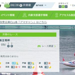 フナゾウの一般 餃子大好き大阪王将杯優勝予想! 尼崎