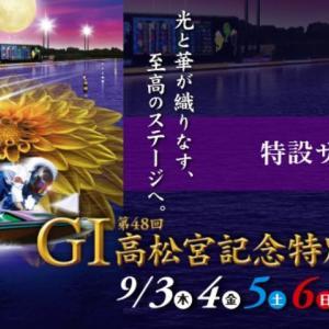 ナミのG1 第48回高松宮記念特別競走の優勝候補予想 ボートレース住之江