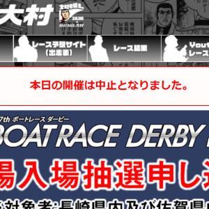 散人の一般ルーキーシリーズ第16戦 オール進入固定レース優勝候補予想! ボートレース大村