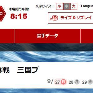 散人の一般 三国プリンセスカップ優勝候補予想!|ボートレース三国